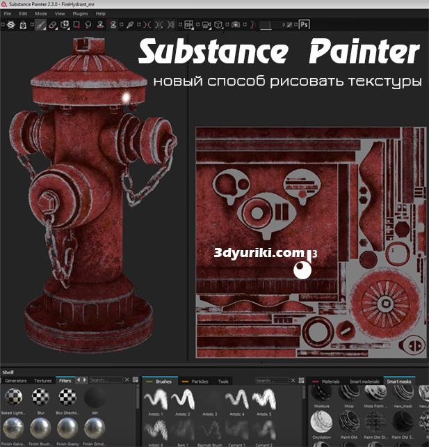 Substance Paint новый способ рисовать текстуры