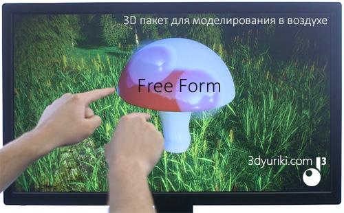 Free Form - 3D пакет для моделирования в воздухе