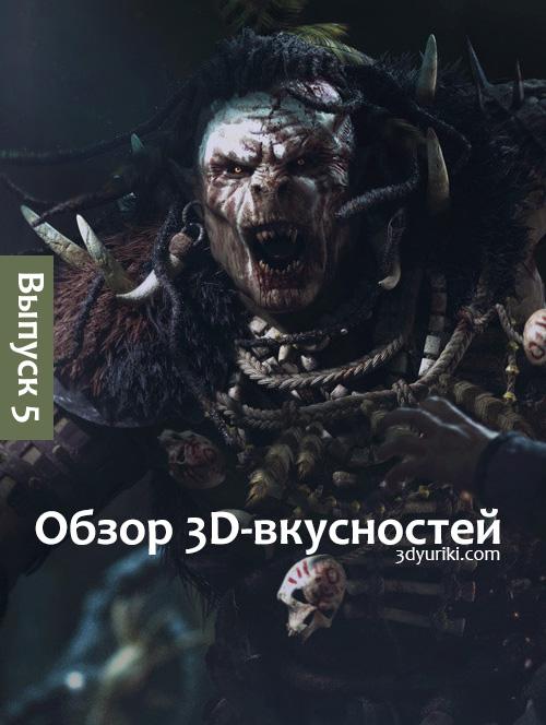 Вкусные новости по 3D со всего мира, выпуск 5