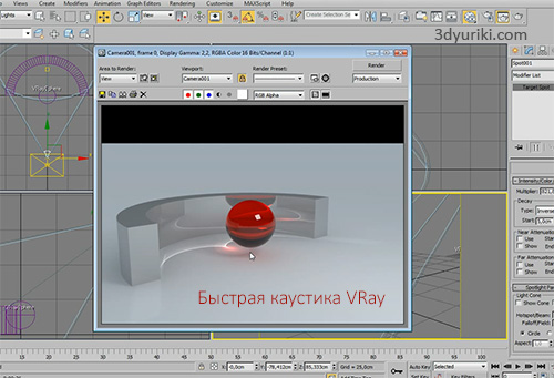 Быстрая каустика vray 3ds max