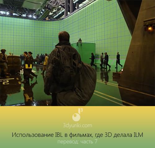 Использование IBL в фильмах