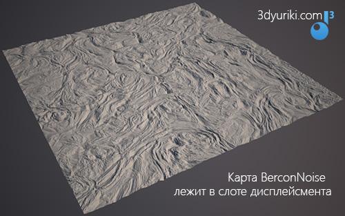 Текстура BerconNoise лежит в слоте дисплейсмента
