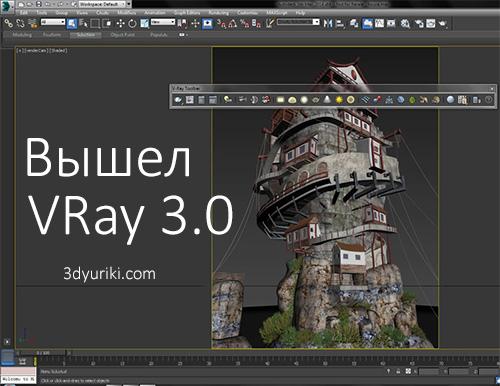 Вышел V-Ray 3.0