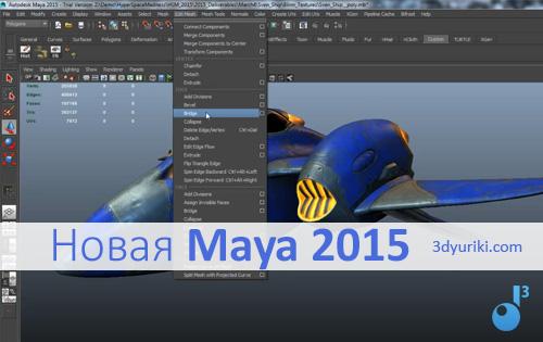 Новая Maya 2015