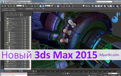 Новый 3ds Max 2015