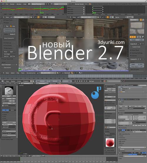 Новый Blender 2.7