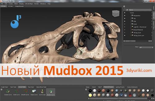 Новый Mudbox 2015