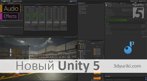Новая версия игрового движка Unity 5