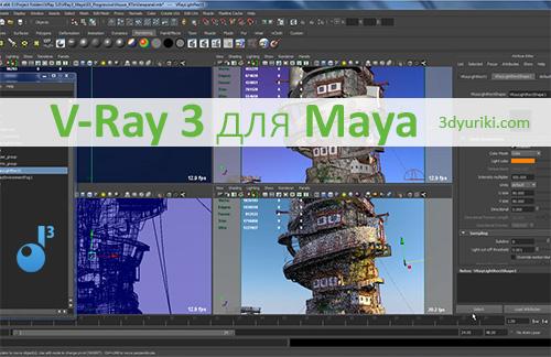 VRay 3 для Maya