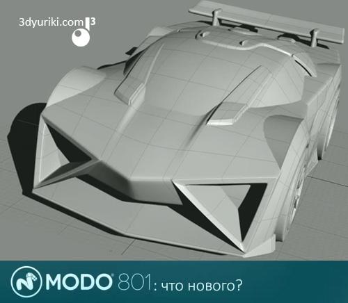 Что нового в Modo 801