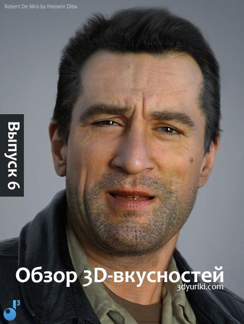 Обзор 3D новостей, выпуск 6