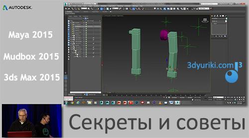 Секреты 3ds Max 2015, Maya, Mudbox