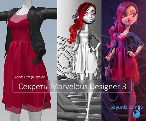 Секреты Marvelous Designer 3
