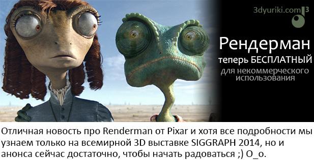 Бесплатный Renderman