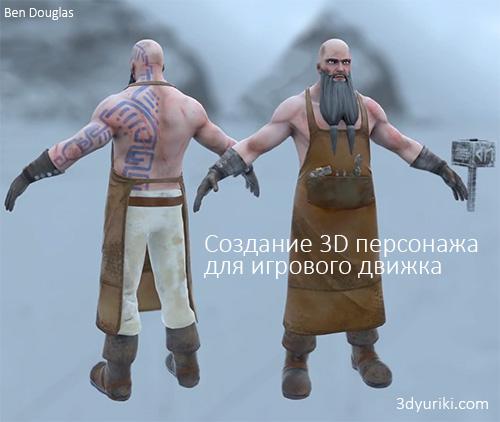 создание 3d персонажа для игрового движка