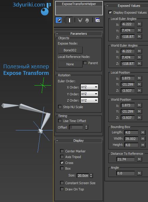 полезный хелпер expose transform 3ds max