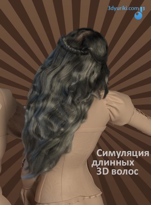 Симуляция длинных 3D волос в 3ds Max + Marvelous Designer
