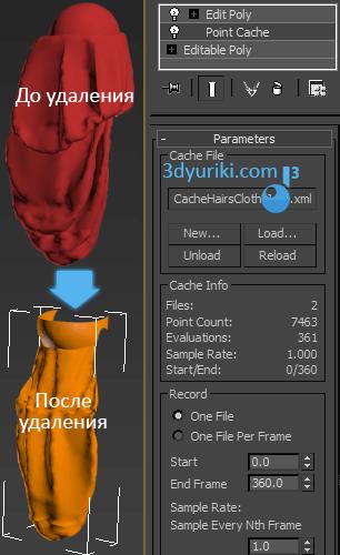 Удаление лишних слоёв анимированной ткани в 3ds Max