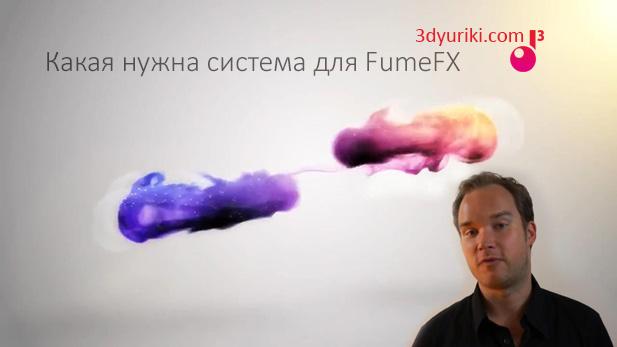 Какая нужна система для FumeFX
