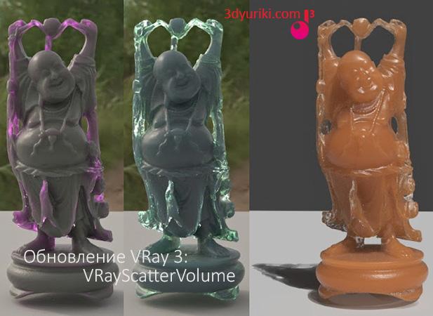 Обновление Vray 3 VRayScatterVolume