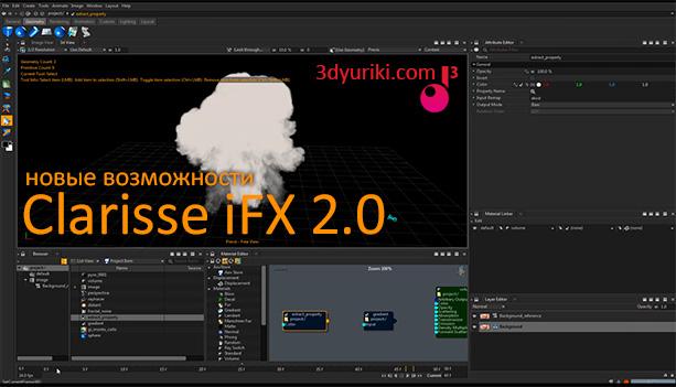 Что нового в Clarisse iFX 2.0