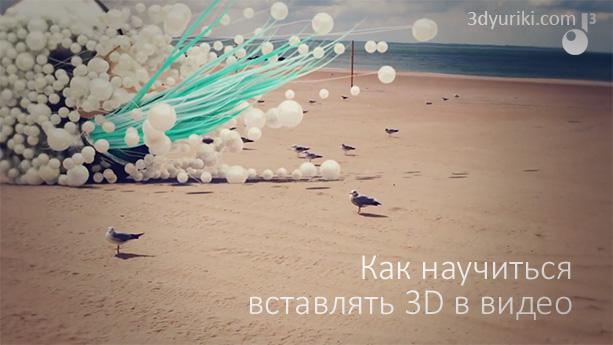 Как научиться вставлять 3d в видео
