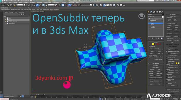 OpenSubdiv теперь в 3ds Max 2015