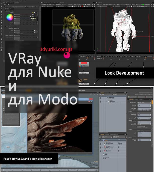 VRay встроили в Modo и Nuke