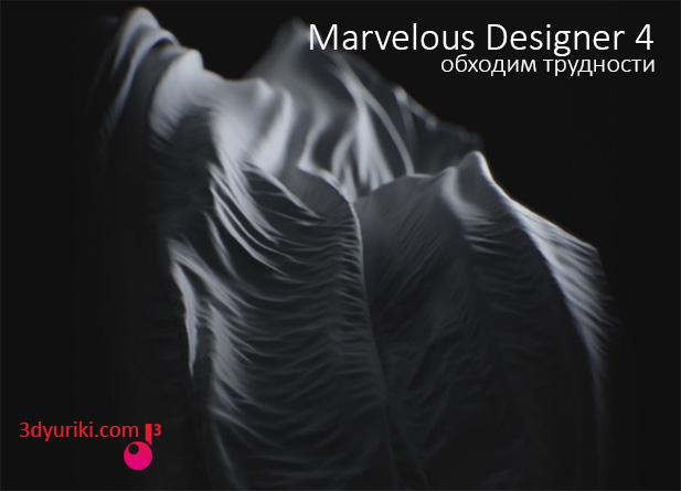 marvelous designer 4 обходим трудности