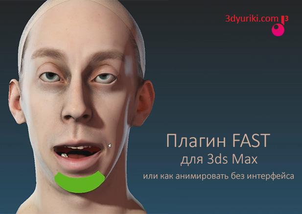 Плагин FAST под 3ds Max для самой удобной анимации