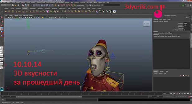 3D вкусности за 10.10.14. Бесплатный персонаж зомби от Sony