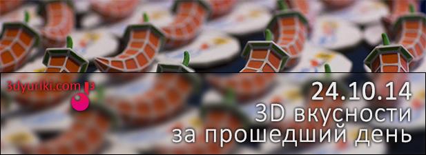3D вкусности за пятницу 24.10.14
