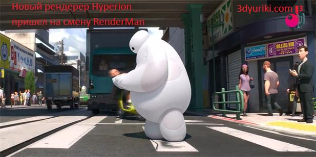 Hyperion пришел на смену RenderMan