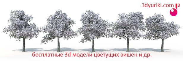 Бесплатные 3D модели деревьев цветущих вишен