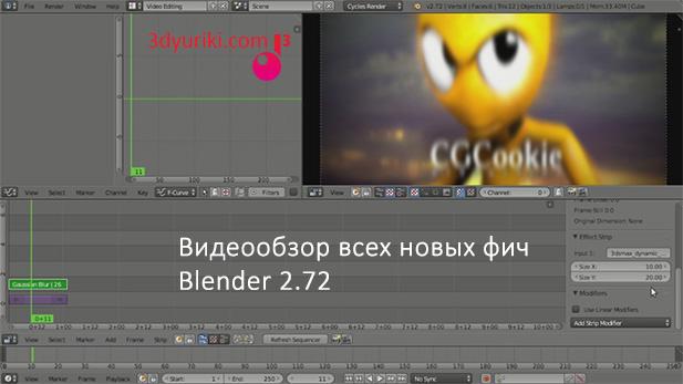 Видеообзор всех новых инструментов Blender 2.72