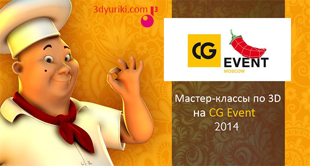 Куча мастер классов на CG Event 2014