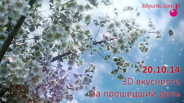 Цветущая 3D вишня крупным планом, рендер