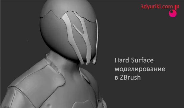 Hard surface моделирование в ZBrush