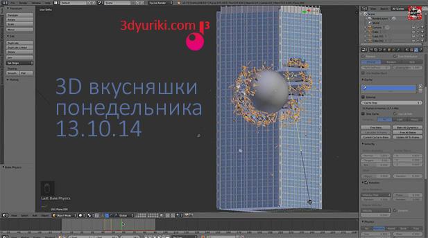 Как взрывать здание в Blender: 3D вкусности