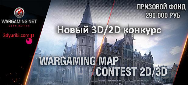 Новый конкурс от render.ru
