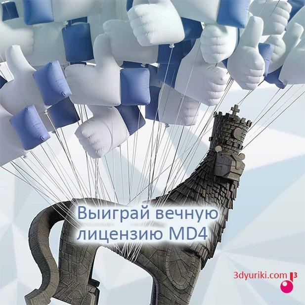 Выиграй вечную лицензию MD4