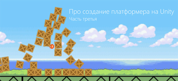 Создание 2D игры в Unity