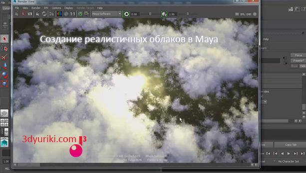 создание реалистичных облаков в Maya