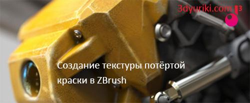 Создание текстуры потёртой краски в ZBrush