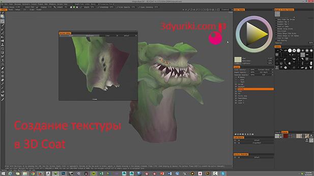 Создание текстуры в 3DCoat