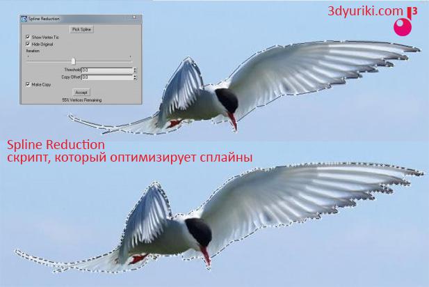 Advanced Spline Reduction скрипт который оптимизирует сплайны