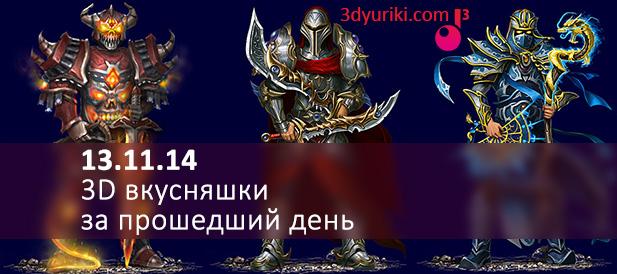3D новости. Конкурс по моделированию от render.ru