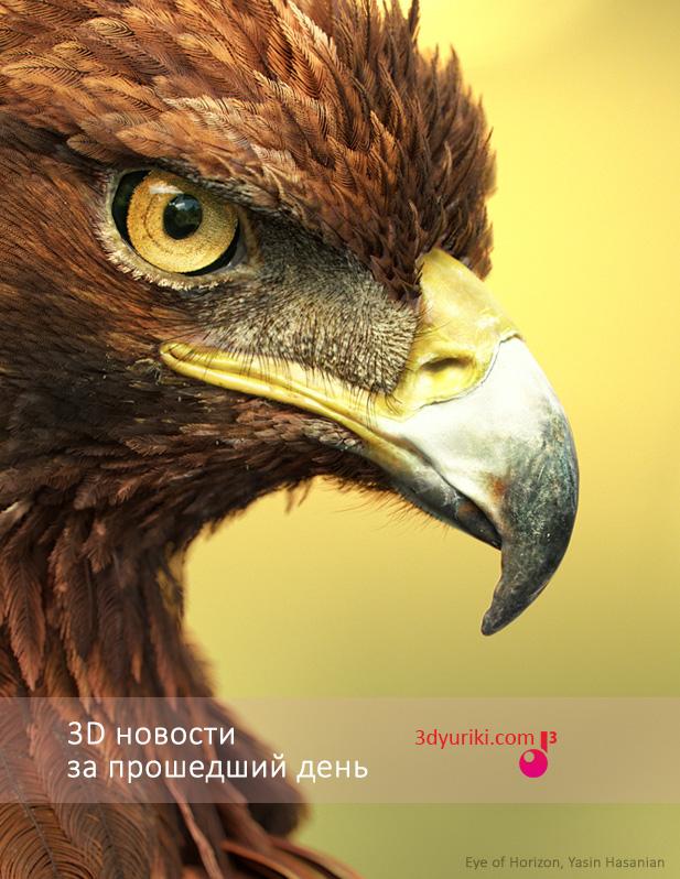 3D новости за день: рендер реалистичного орла