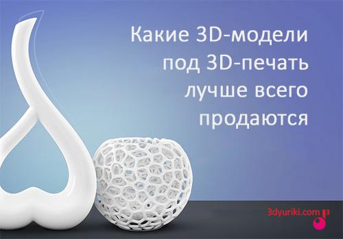 Самые продаваемы 3D модели для 3D печати