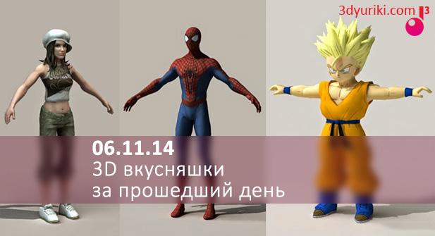 3D новости за день 06.11.2014